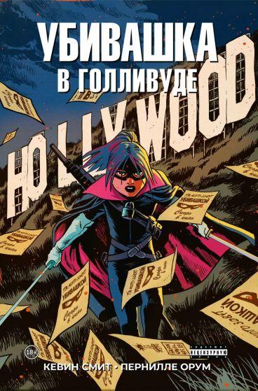 Убивашка в Голливуде комикс
