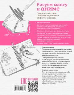 Книга Sketchbook. Рисуем мангу и аниме издатель Эксмо