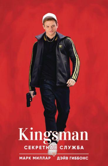 Kingsman. Секретная служба комикс