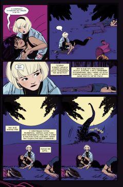Комикс Сабрина, маленькая ведьма издатель Комильфо