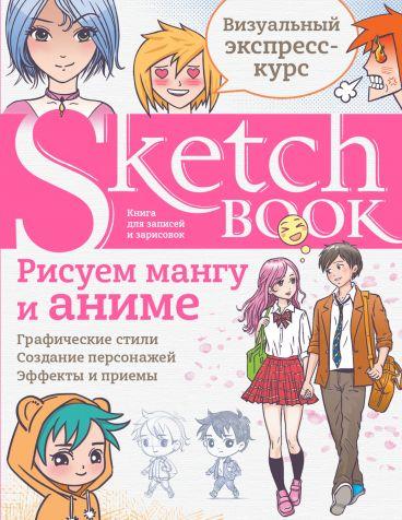 Sketchbook. Рисуем мангу и аниме книга