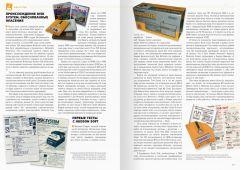 Книга История Nintendo. 1983-2016. Famicom/NES. Книга 3. изображение 2