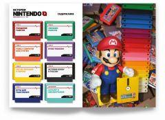 Книга История Nintendo. 1983-2016. Famicom/NES. Книга 3. изображение 1