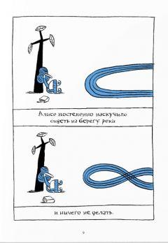 Комикс Алиса в Суссексе автор Николас Малер