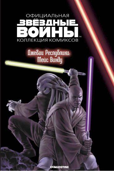 Звёздные войны. Официальная коллекция комиксов. Том 76 - Джедаи Республики: Мейс Винду комикс