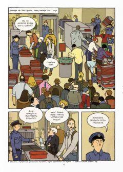 Комикс Имущество издатель Бумкнига