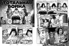 Комикс Горажде: зона безопасности изображение 1