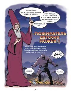 Комикс Берегитесь, великаны! издатель Манн, Иванов и Фербер
