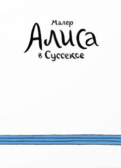Комикс Алиса в Суссексе издатель Бумкнига