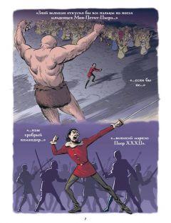Комикс Берегитесь, великаны! автор Рафаэль Росадо и Хорхе Агирре