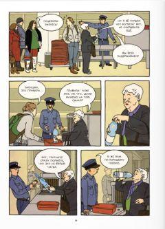 Комикс Имущество автор Руту Модан