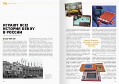 Книга История Nintendo. 1983-2016. Famicom/NES. Книга 3. автор Флоран Горж