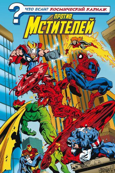 Что если? Космический Карнаж против Мстителей комикс