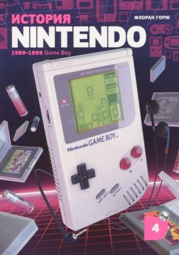История Nintendo 1989-1999: Game Boy. Книга 4. книга