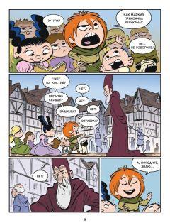 Комикс Берегитесь, великаны! изображение 1