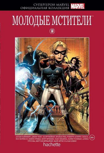 Супергерои Marvel. Официальная коллекция №58. Молодые Мстители комикс