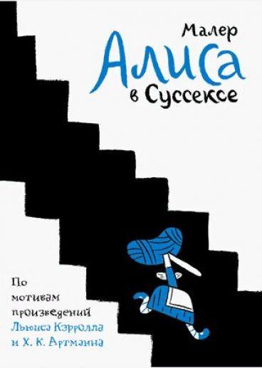 Алиса в Суссексе комикс