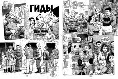 Комикс Горажде: зона безопасности автор Джо Сакко