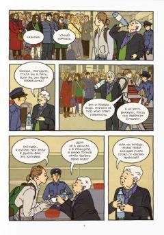 Комикс Имущество изображение 1