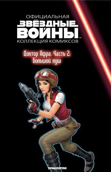 Звёздные войны. Официальная коллекция комиксов. Том 74 - Доктор Афра. Часть 2 комикс
