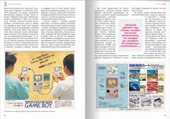Книга История Nintendo 1989-1999: Game Boy. Книга 4. издатель Белое яблоко