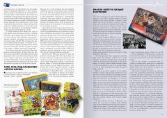 Книга История Nintendo. 1983-2016. Famicom/NES. Книга 3. издатель Белое яблоко