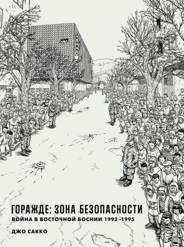 Горажде: зона безопасности комикс