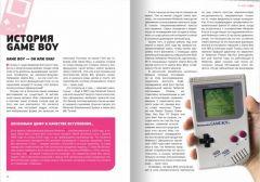 Книга История Nintendo 1989-1999: Game Boy. Книга 4. автор Флоран Горж