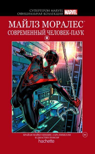 Супергерои Marvel. Официальная коллекция №60 Майлз Моралес. Современный Человек-Паук комикс