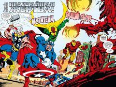 Комикс Что если? Космический Карнаж против Мстителей издатель Другое Издательство