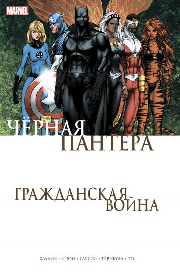Гражданская война. Чёрная Пантера комикс