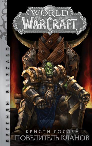 World of Warcraft: Повелитель кланов книга