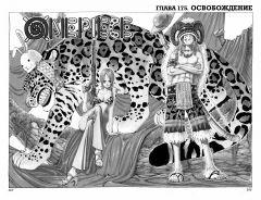 Манга One Piece. Большой куш. Книга 7. издатель Азбука-Аттикус