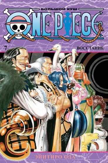 One Piece. Большой куш. Книга 7. манга