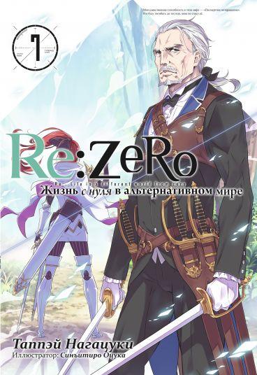 Re:Zero. Жизнь с нуля в альтернативном мире. Том 7 ранобэ