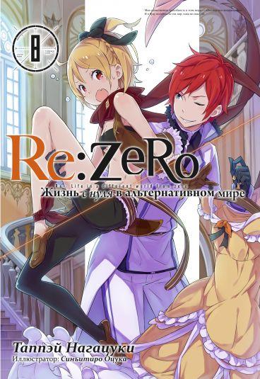 Re:Zero. Жизнь с нуля в альтернативном мире. Том 8 ранобэ