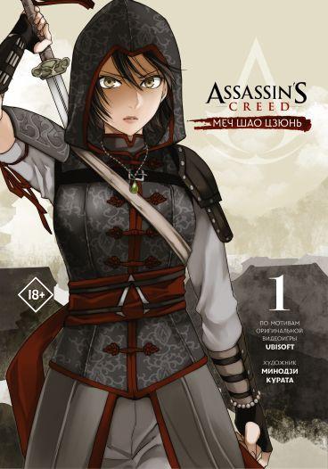 Assassin's Creed: Меч Шао Цзюнь. Том 1 манга