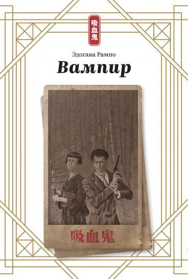 Вампир книга