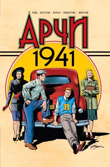Арчи 1941 комикс
