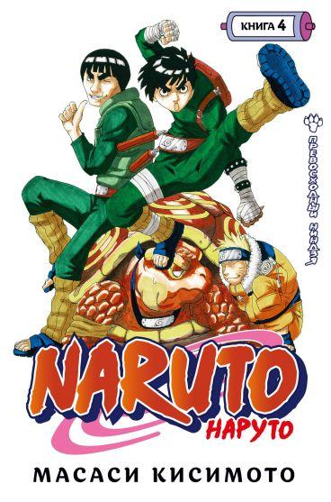 Naruto. Наруто. Книга 4. манга