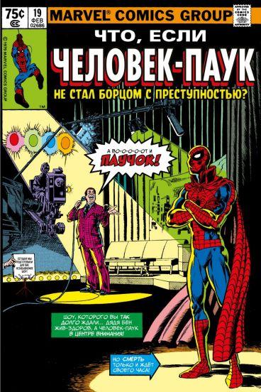 Что если?.. Человек-паук не стал бороться с преступностью комикс