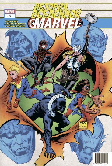 История вселенной Marvel #6 комикс