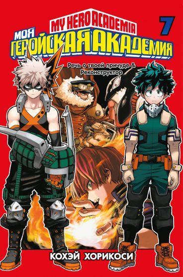 Моя геройская академия. Книга 7 манга