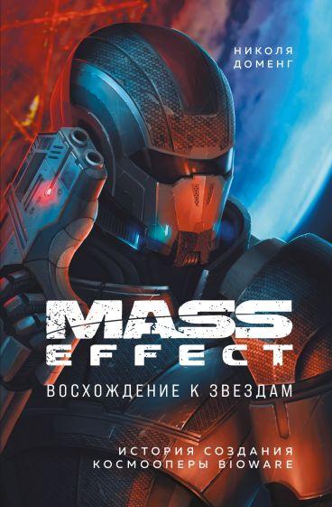 Mass Effect: восхождение к звездам. История создания космооперы BioWare книга
