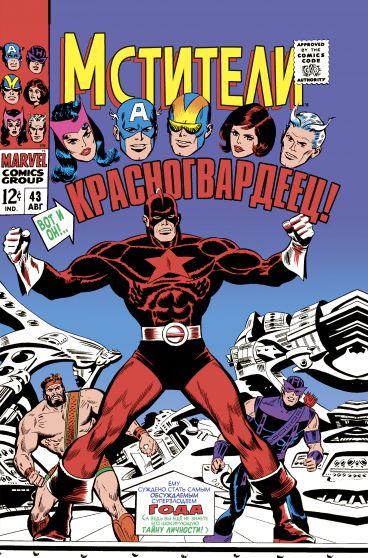 Мстители #43. Первое появление Красногвардейца комикс