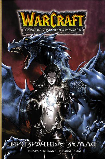 Warcraft. Трилогия Солнечного колодца: Призрачные земли манга