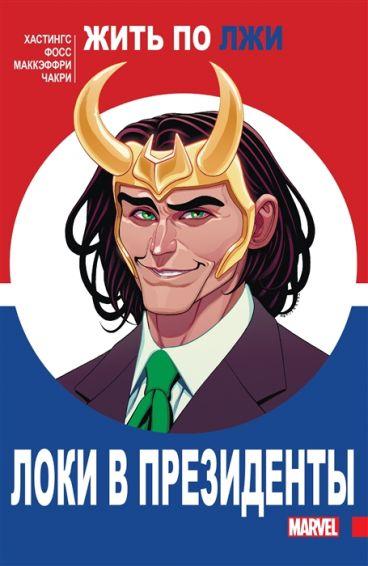 Локи в президенты комикс
