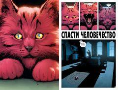 Комикс Часы Судного дня. Книга 2 источник Watchmen