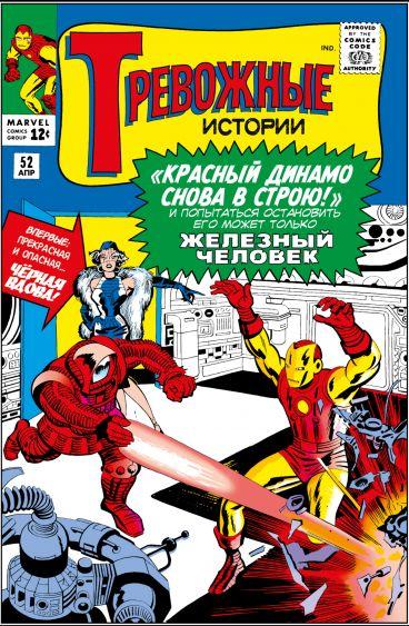 Тревожные истории #52. Первое появление Чёрной Вдовы комикс