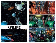 Комикс Часы Судного дня. Книга 2 серия DC Comics